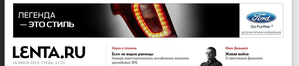 lenta.ru-ad-example